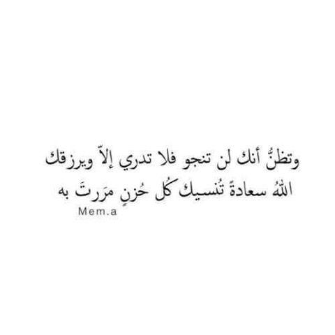 ظني بالله Islamic Quotes Quotes Spoken Word Poetry Poems