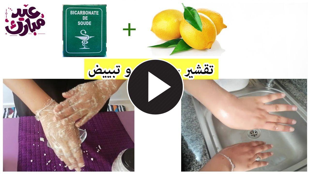 وصفة خطيرة لتبييض و تفتيح اليدين من اول استعمال مع ماسك مرطب