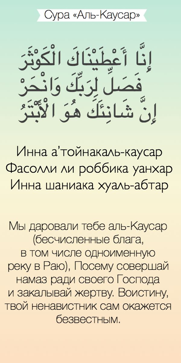 Sura Al Kausar Tekst Perevod Transkripciya Sura Al Kausar Koran Duhovnye Citaty Vdohnovlyayushie Frazy Pravdivye Citaty