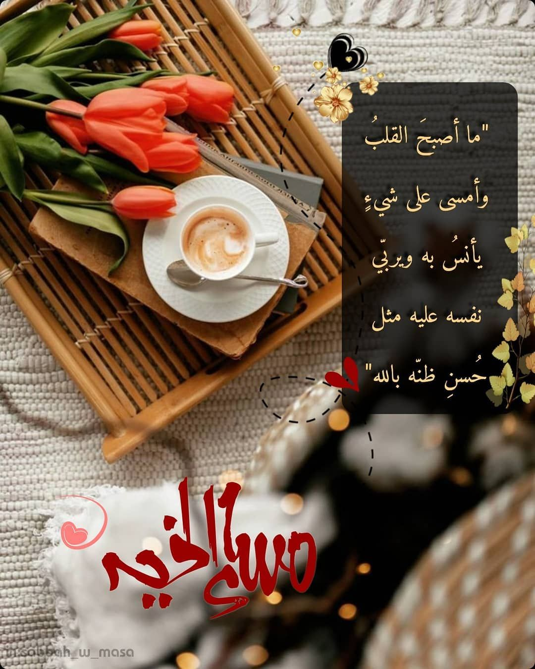 صبح و مساء On Instagram مساء الخير مساء الورد تصميم تصام Good Morning Beautiful Images Evening Quotes Good Morning Beautiful