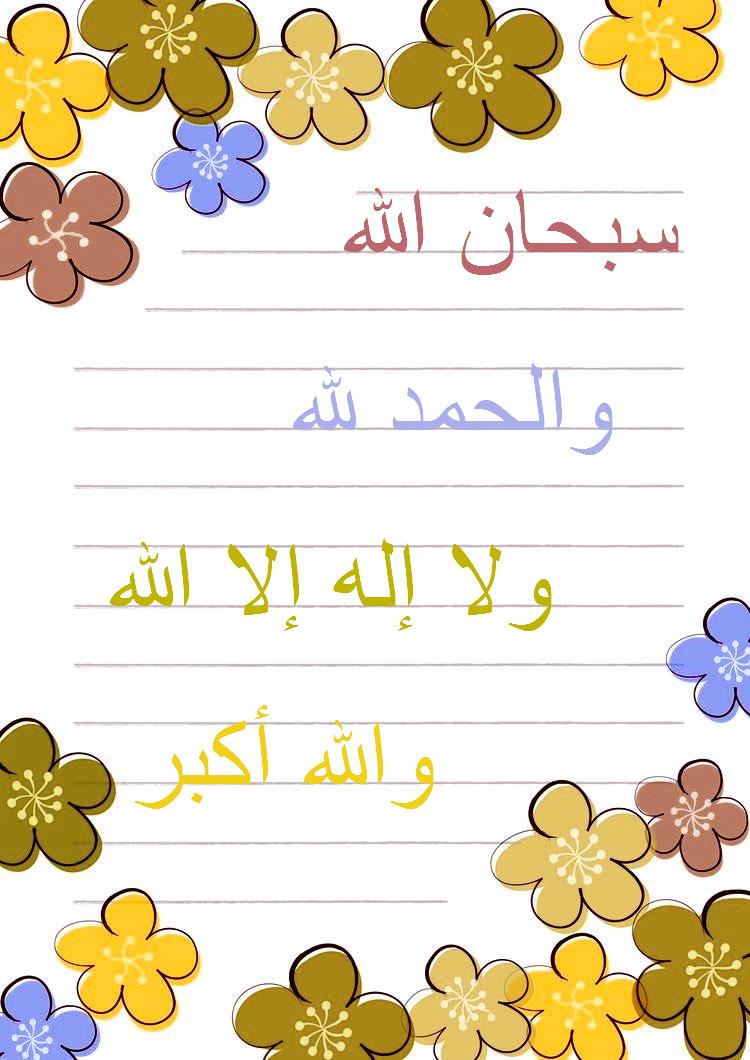 سبحان الله والحمد لله ولا إله إلا الله والله أكبر Arabic Calligraphy Calligraphy