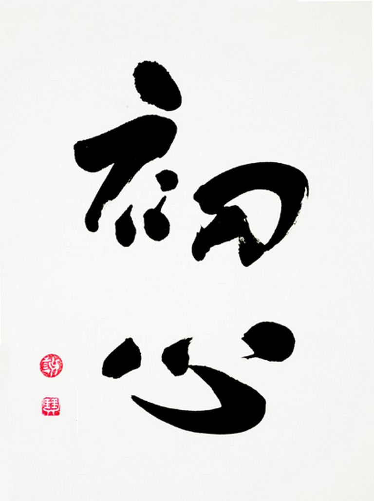 98 Awesome Japanese Calligraphy Art Design Trend 2017 Calligraphy