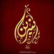 صورة ذات صلة Calligraphy Art Art Arabic Font