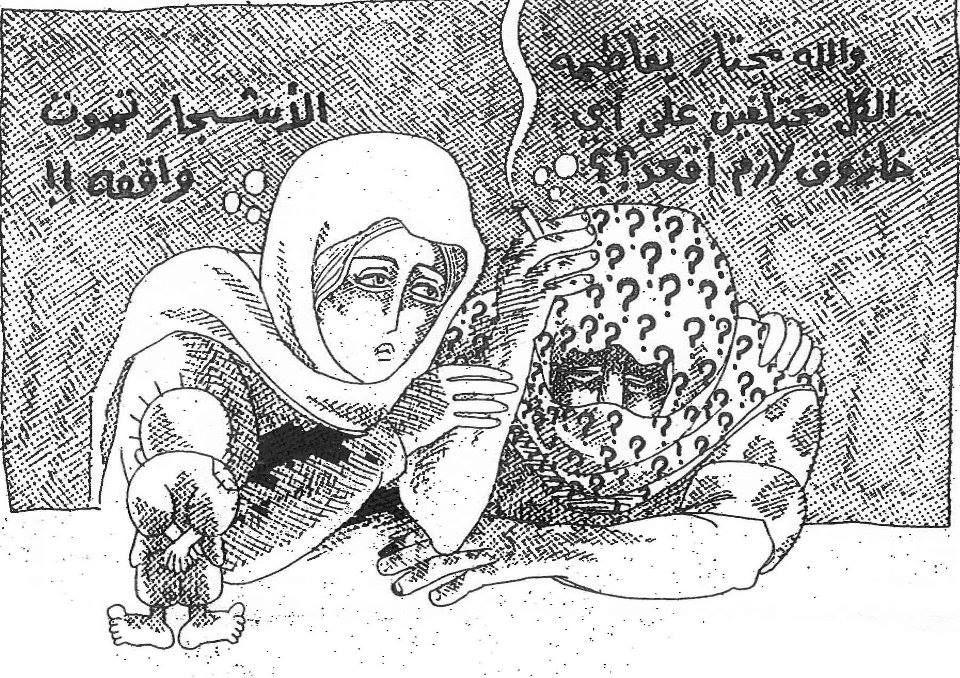 ناجي العلي حنظلة Cartoonist Artist Art