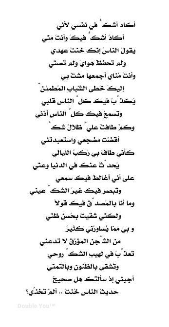رائعة ام كلثوم الامير عبد الله الفيصل Pretty Words Arabic Poetry Arabic Quotes