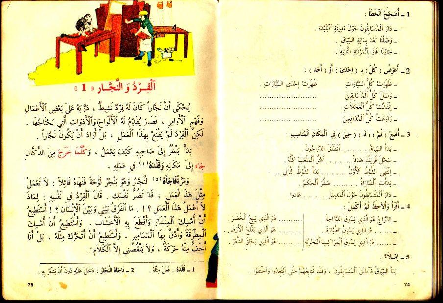 1980 1990 كتاب القراءة السنة الثالثة أساسي الجزائر نظام قديم تسعينيات Education Sheet Music Journal