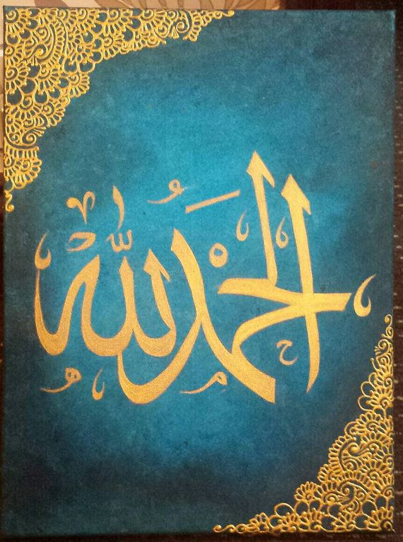 Islamic Calligraphy Canvases Various Colours By