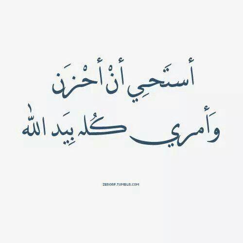 لله الأمر من قبل ومن بعد Pretty Quotes Islamic Quotes Beautiful Arabic Words