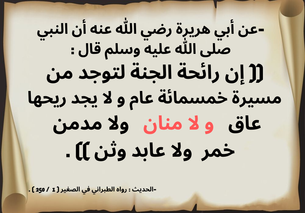 Pin By الدعوة إلى الله On أحاديث نبوية شريفة عن المنان Arabic Calligraphy Calligraphy