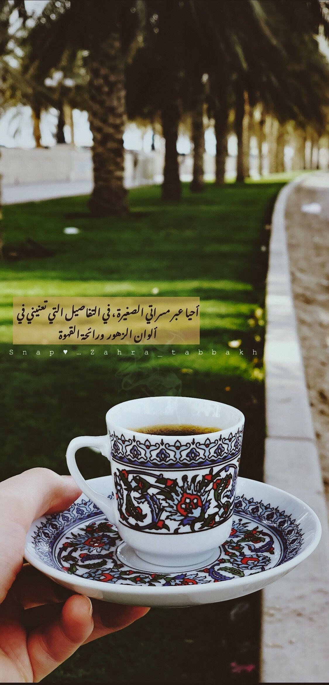 قهوة الصباح Arabic Quotes Coffee Tea Coffee