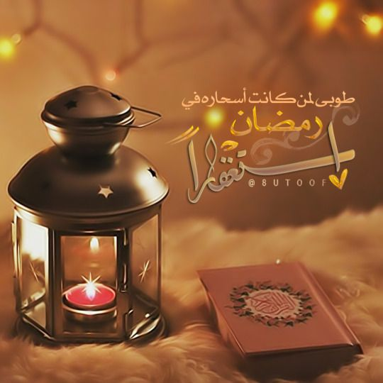 قطوف دعوية طوبى لمن كانت أسحاره في رمضان استغفارا Ramadan Images Ramadan Gifts Ramadan Lantern