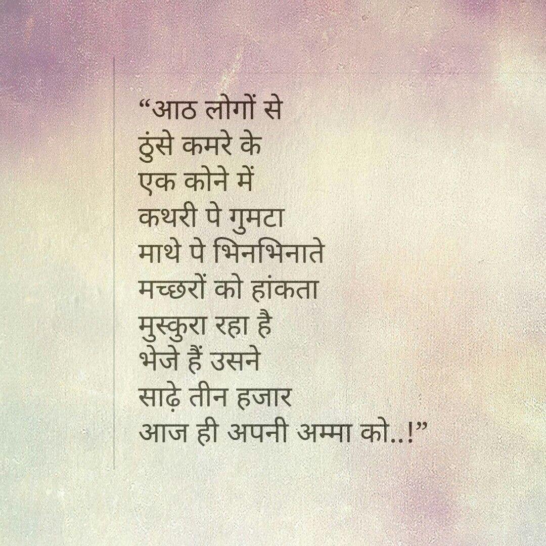 57 best Hindi poems for children images on Pinterest
