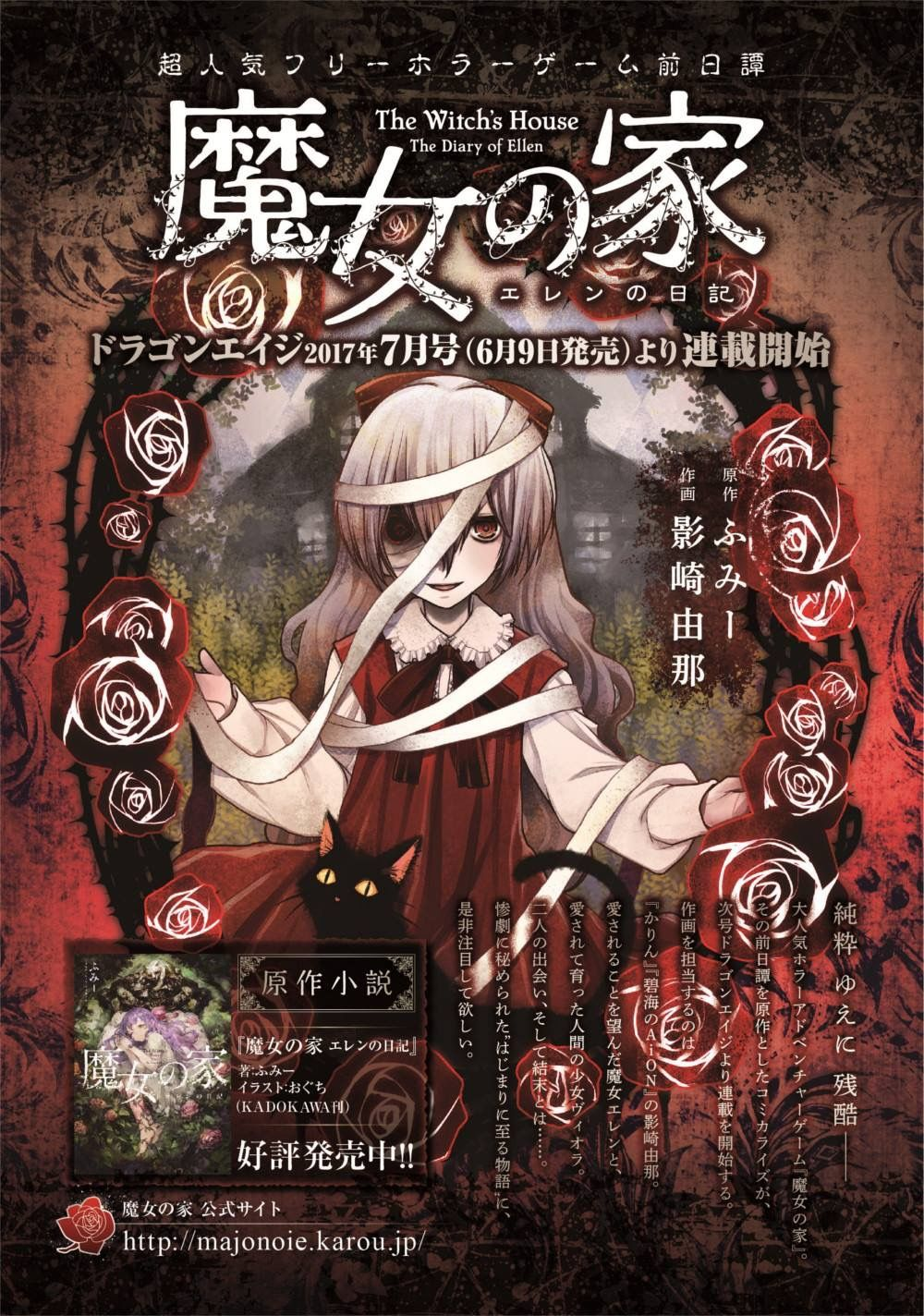 Pin by えリか on Bucket list Witch house, Light novel, Witch