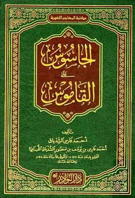 الجاسوس على القاموس أحمد فارس الشدياق دار النوادر Pdf Tafsir Al Quran Books Language