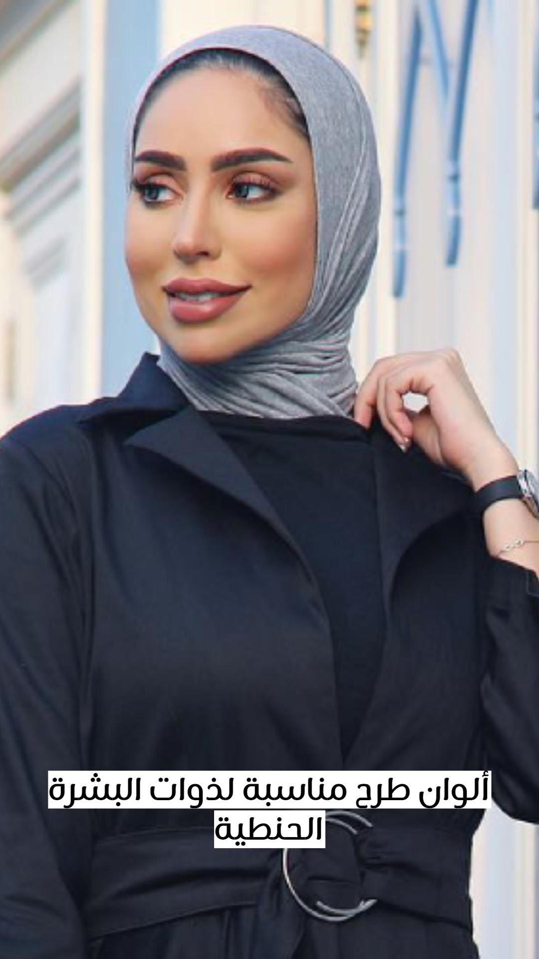 ألوان طرح مناسبة لذوات البشرة الحنطية Fashion Abaya Hijab