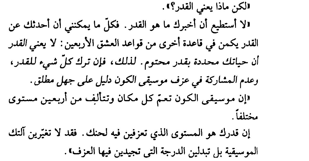 قواعد العشق الأربعون رواية عن جلال الدين الرومى Words Quotes Cool Words Funny Arabic Quotes