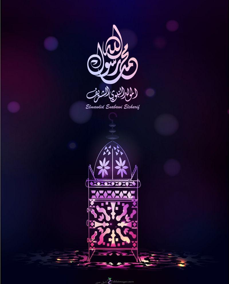 صور المولد النبوى 2020 بطاقات تهنئة المولد النبوي الشريف 1442 Ramadan Decorations Diy Crystals Islamic Images