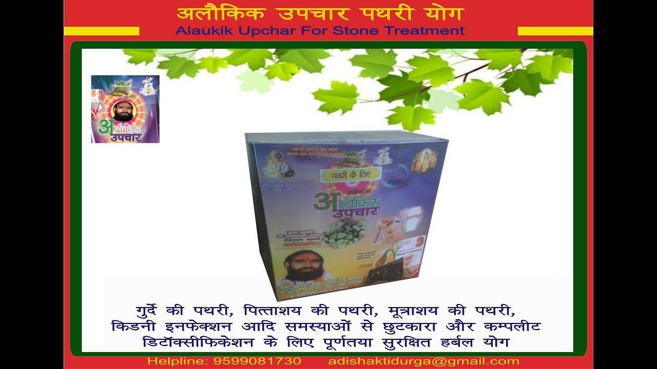 Herbal health tips health education chronic health