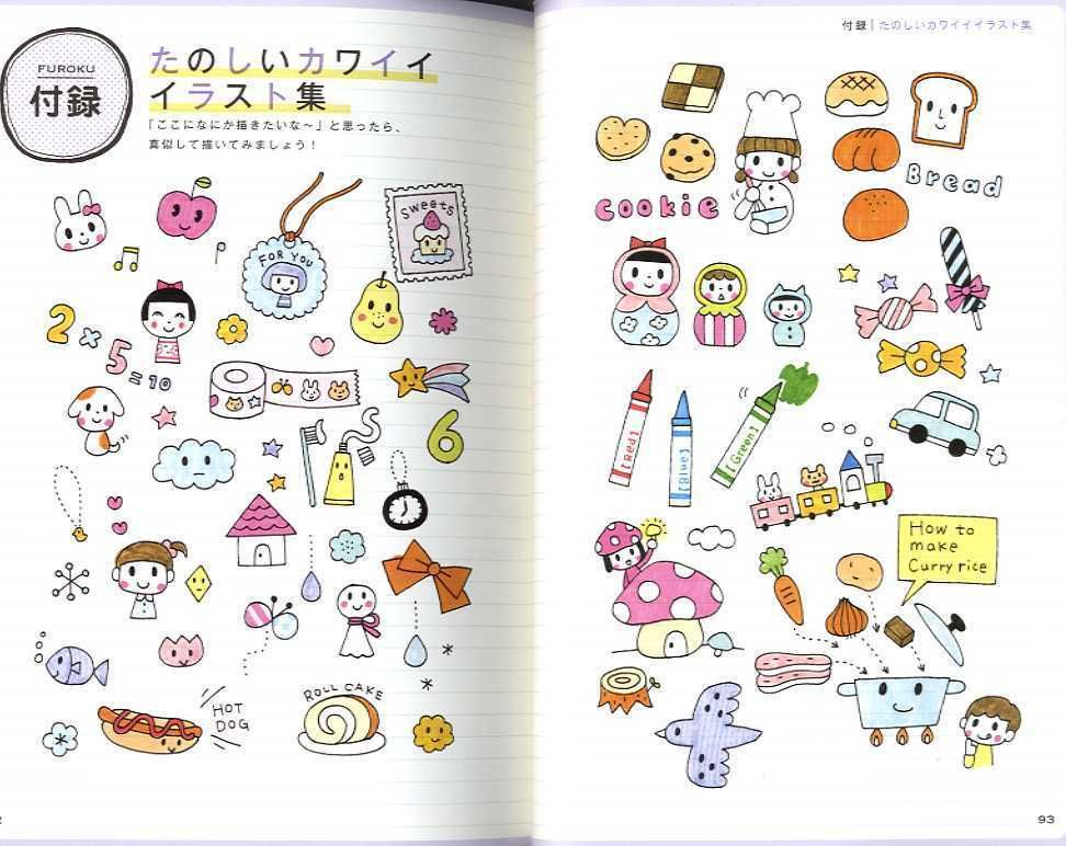 Fun And Cute Ballpoint Pen And Markers Illustration Book Japanese Book Ebay かわいいイラスト ボールペン イラスト カード イラスト