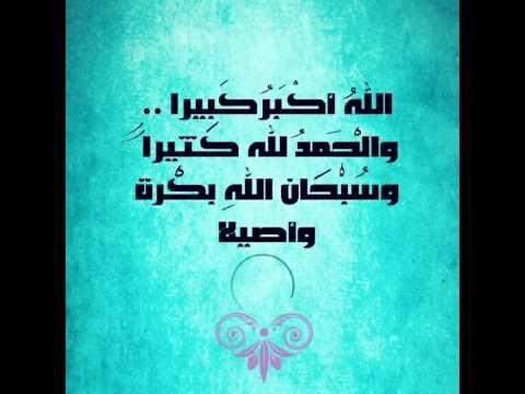الله أكبر كبيرا والحمد لله كثيرا وسبحان الله بكرة وأصيلا Youtube Islamic Dua Peace Greatful