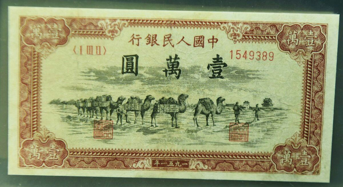 Short on cash? Full collection of old RMB paper money sold for over