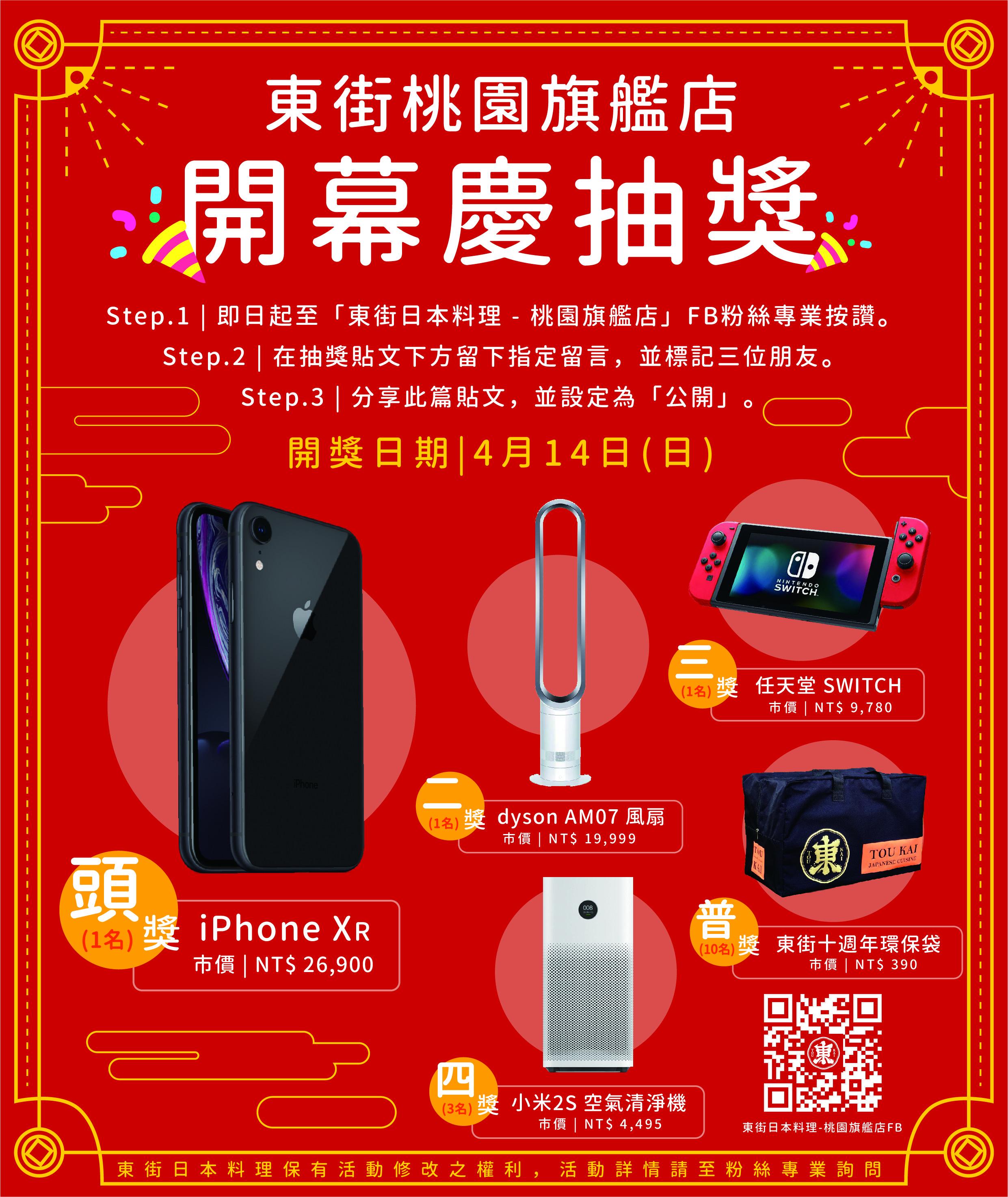 東街日本料理 桃園旗艦店開幕慶抽獎 iphone electronic products 10 things