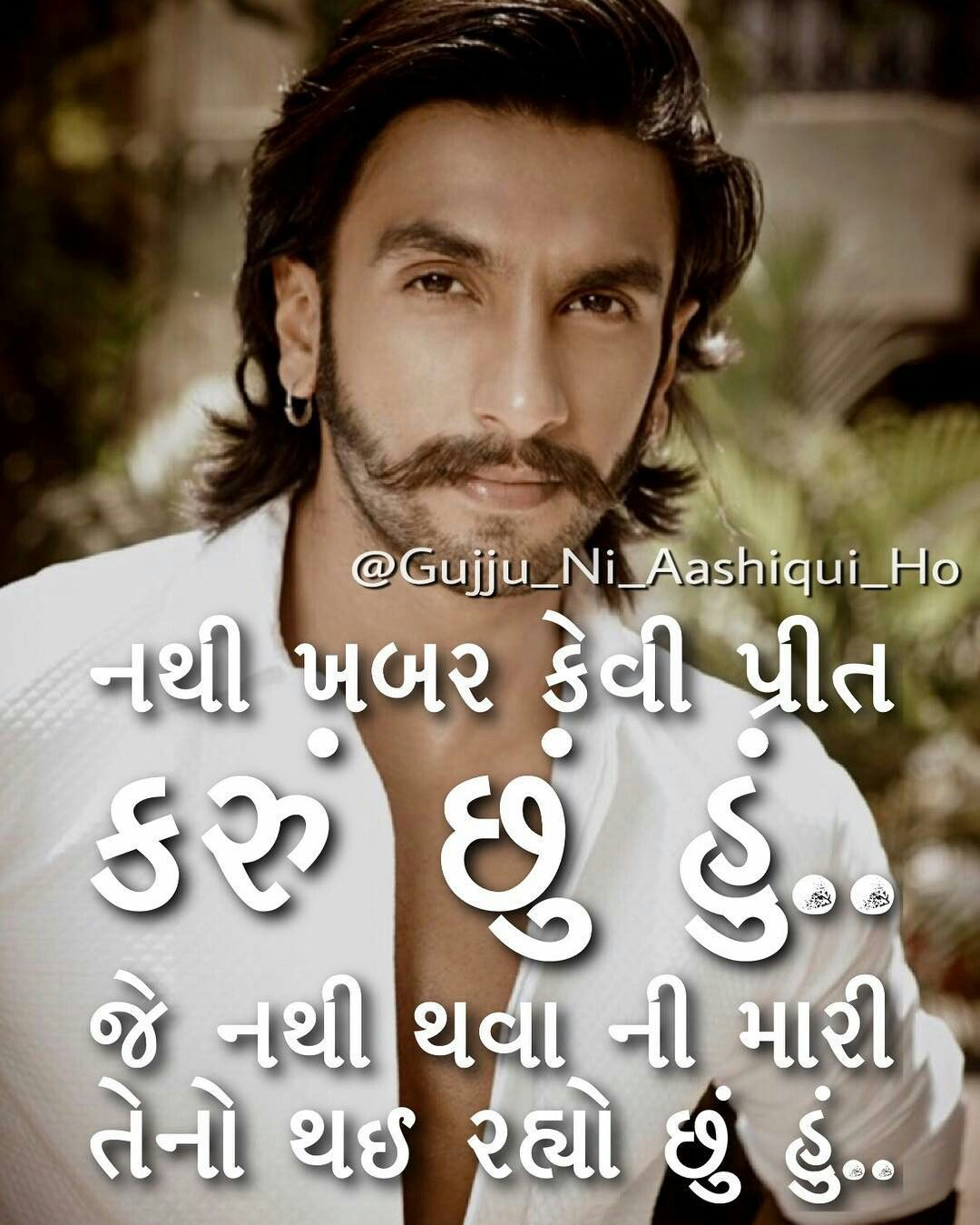 Pin by Prakash on Gujarati... (With images) Gujarati