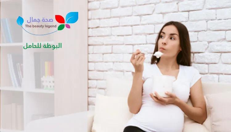 البوظة للحامل هل تؤثر على الحامل أو الجنين تعرفي ما هي الشروط لتناولها في الحمل Sehajmal Beauty