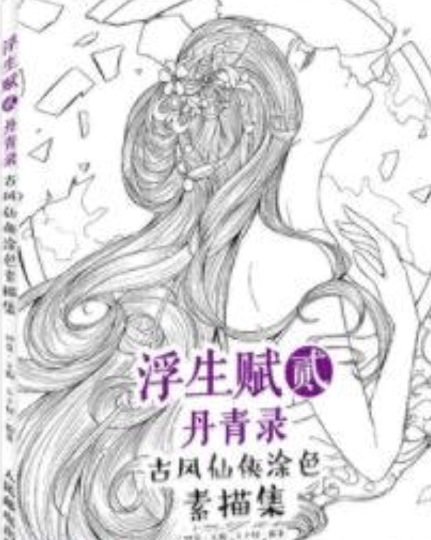 Ancient Wind 2, China my rating 5   Coloring Book Wishlist ...