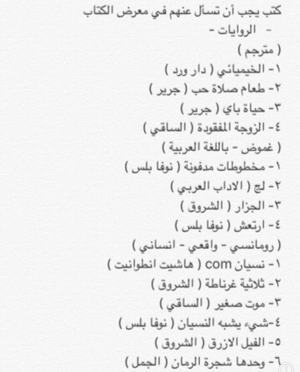 Pin By Lina Az On Books Books Book Qoutes Arabic Books