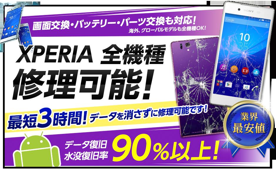 Xperia修理lp メイン画像 修理 エクスペリア