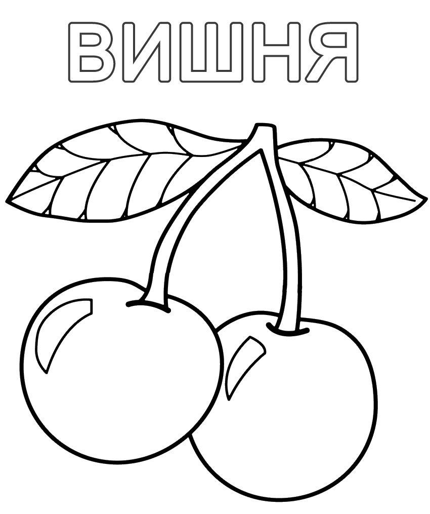 Раскраски для детей с фруктами, ягодами и овощами ...