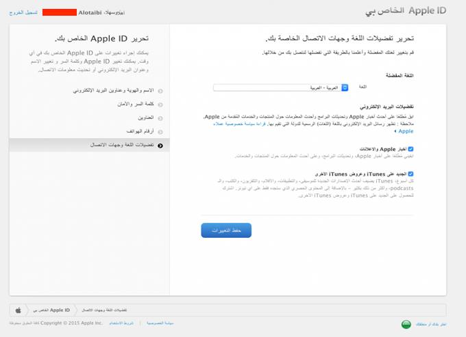 شرح استعادة ايميلك على حساب Apple Id او Itunes Itunes Learning