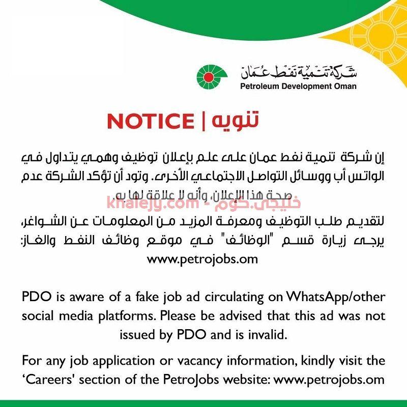 تنمية نفط عمان نوهت شركة تنمية نفط عمان عن تداول اعلان توظيفي وهمي منسوب اليها وتنفي علاقتها Oman