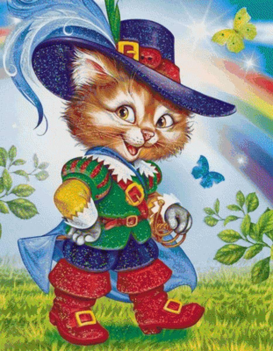 Береги, кот в сапогах открытка