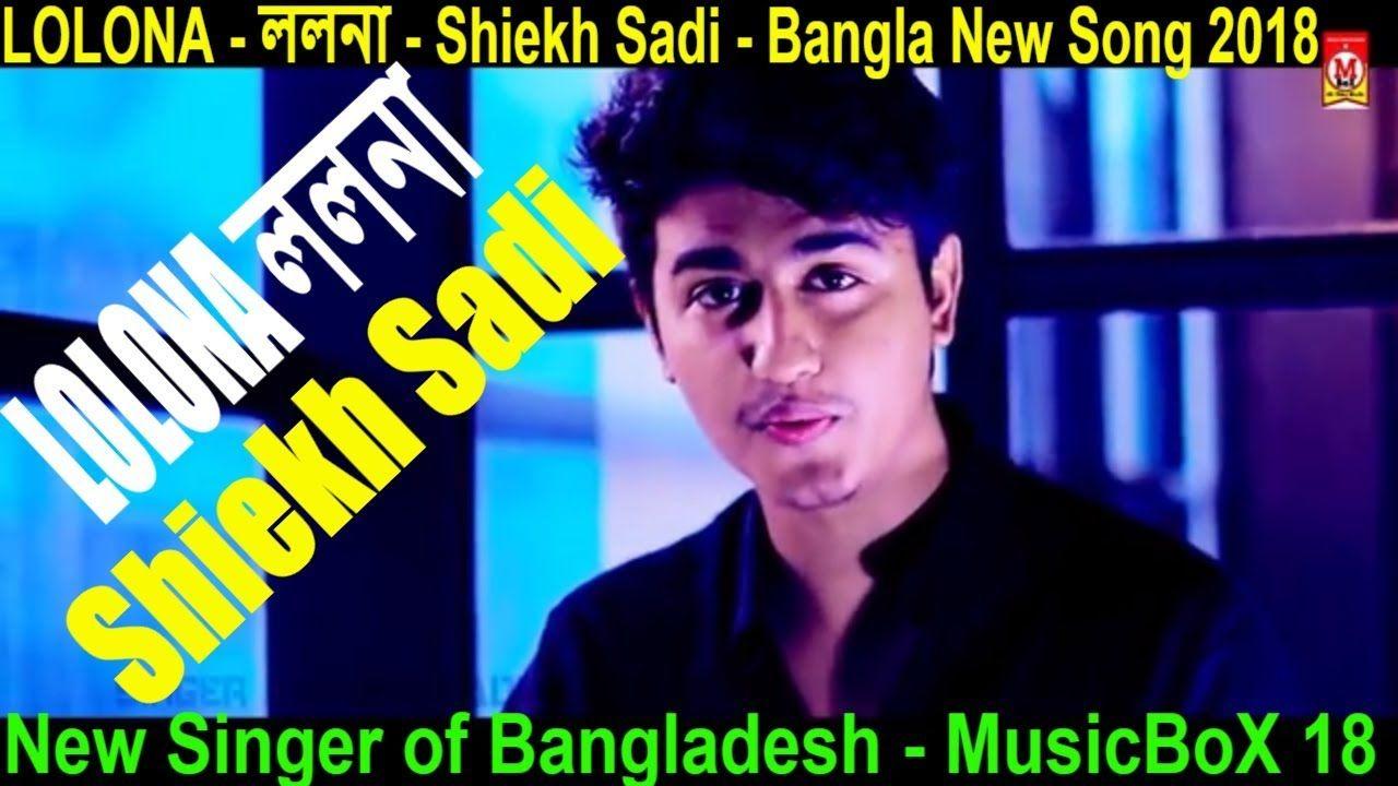 lolona bangla video song download