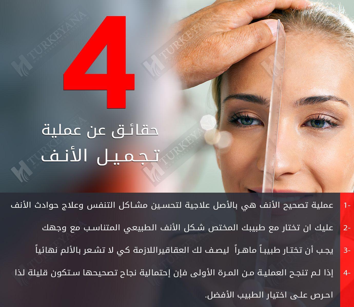 قد تكون عملية تجميل الأنف الخطوة التي ستغير حياتك إلى الأبد إليك 4 حقائق مهمة عن عملية تجميل الأنف Tu Plastic Surgery Hair Clinic Kingdom Of Great Britain