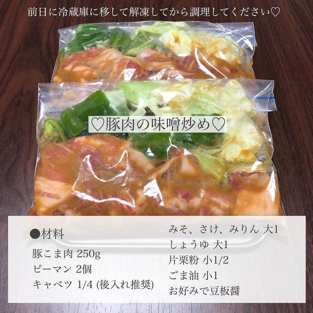 冷凍 豚肉 下味