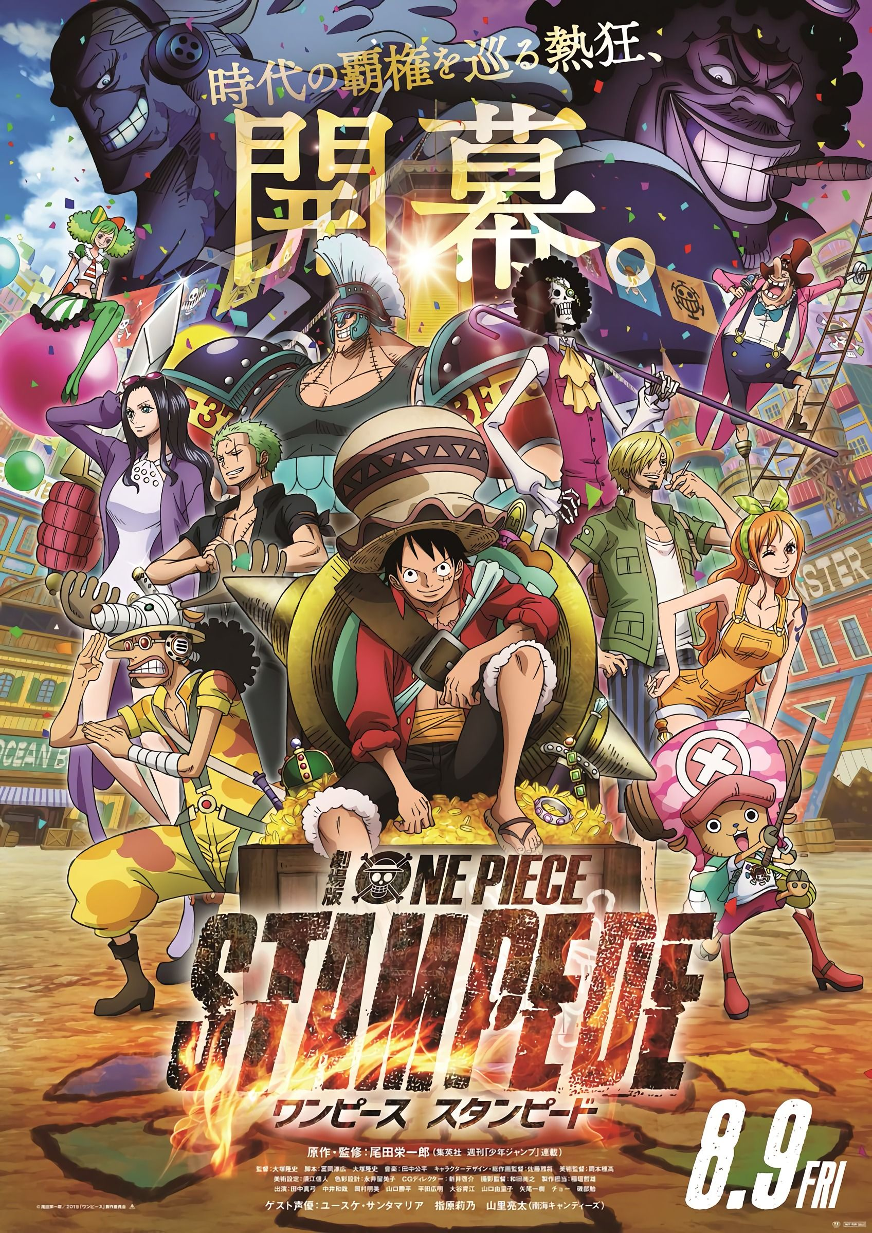 Wallpaper One Piece Hp One Piece Stampede Theatrical Poster In Hd 1700x2400 Hd Wallpaper One Piece Monkey D Luffy In 2020 One Piece Movies Watch One Piece Anime One