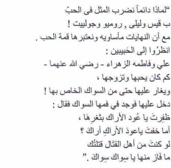 هكذا هو الحب Quotes Islamic Quotes Love Words
