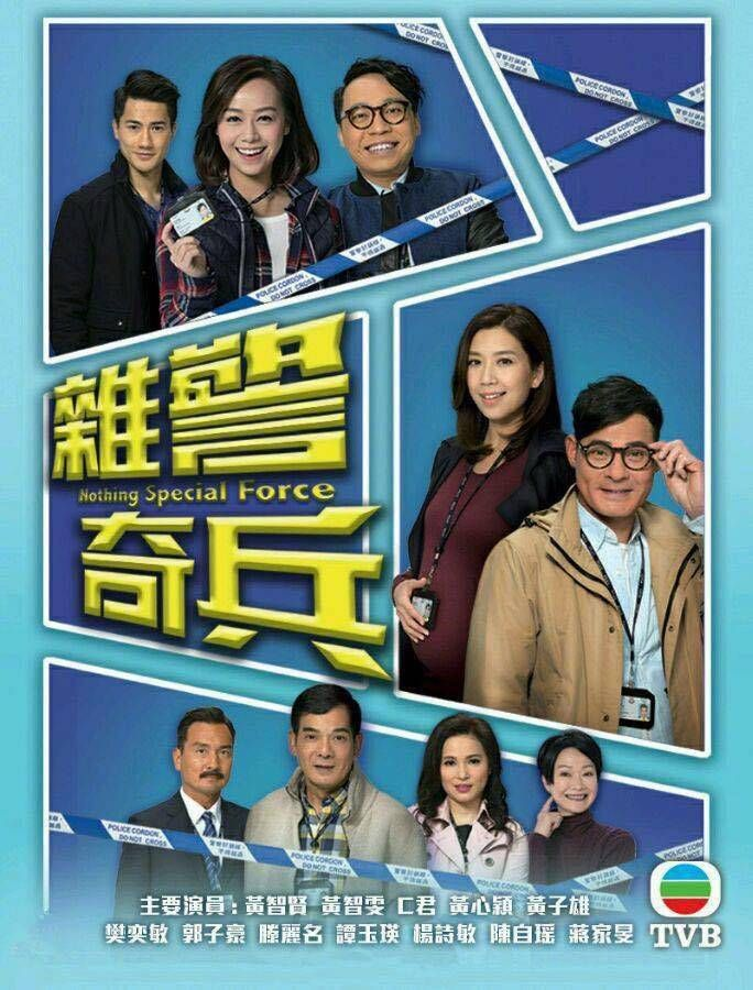 Nothing Special Force - 雜警奇兵 (2017) - 雜警奇兵 | HK Drama