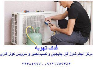 آموزش گام به گام نحوه جمع کردن گاز کولر گازی Central Air