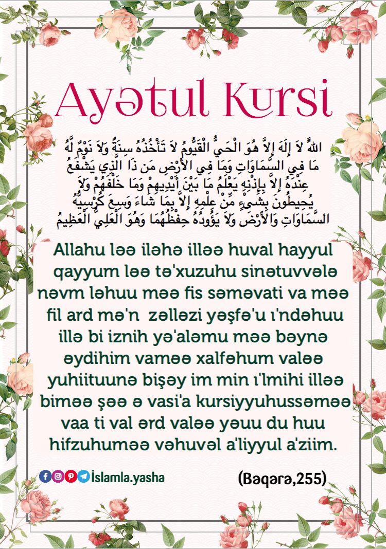 Ayətul Kursi Islam Quran Words