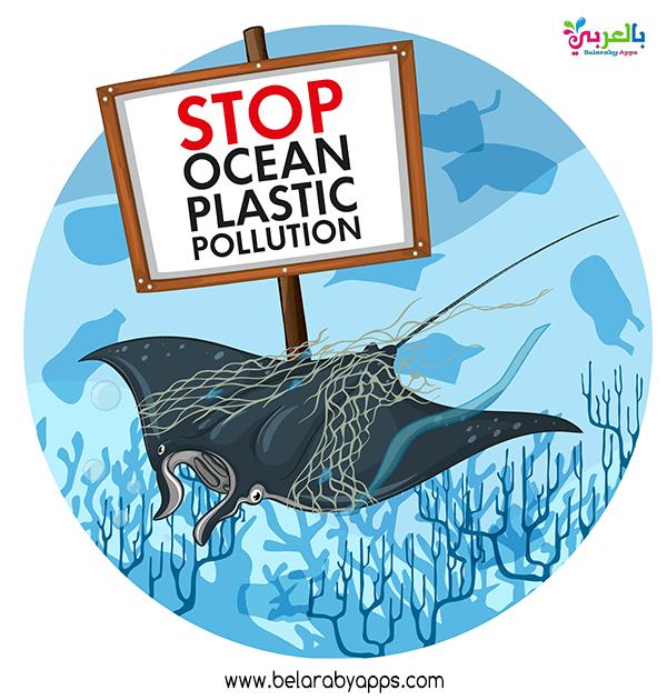 رسومات عن تلوث البيئة البحرية تلوث الماء للاطفال بالعربي نتعلم In 2021 Poster Design Plastic Pollution Pollution