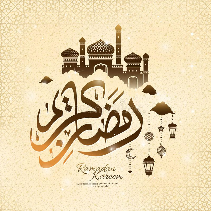 Ramadan Poster Design Simple Ramadan Kareem Calligraphy Design With Mosque On C Ad Simple Kareem Design Ramada Ramadan Poster Ramadan Poster Design