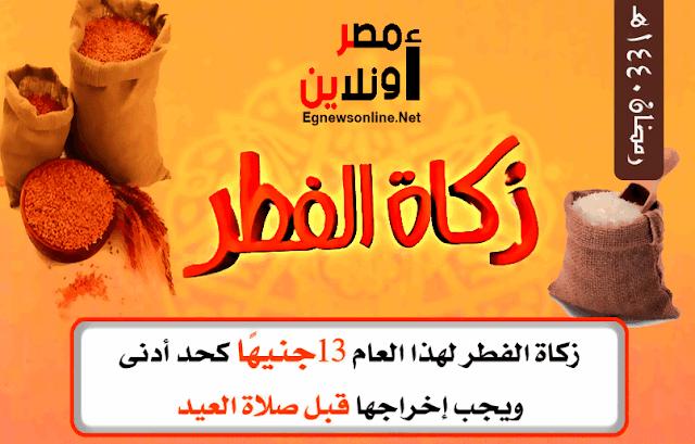 دار الافتاء تعلن 13 جنيه للفرد و 8 شروط لإخراج زكاة الفطر Playbill