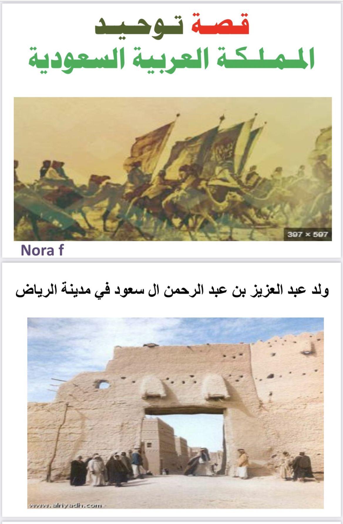 قصة توحيد المملكة العربية السعودية Movie Posters Poster Movies