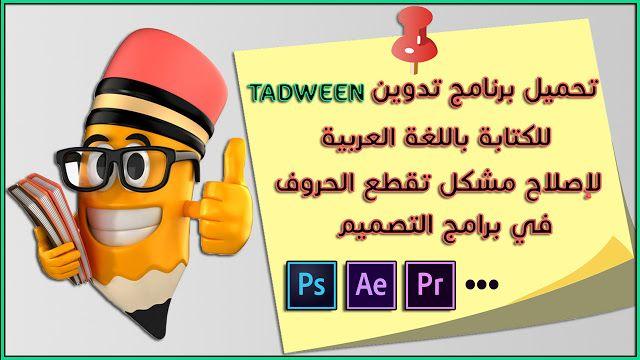 تحميل برنامج tadween