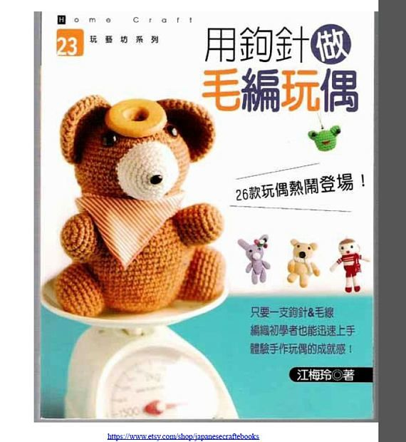 "JAPANESE CROCHET PATTERN-""Home Craft Amigurumi""-Japanese Craft E ..."