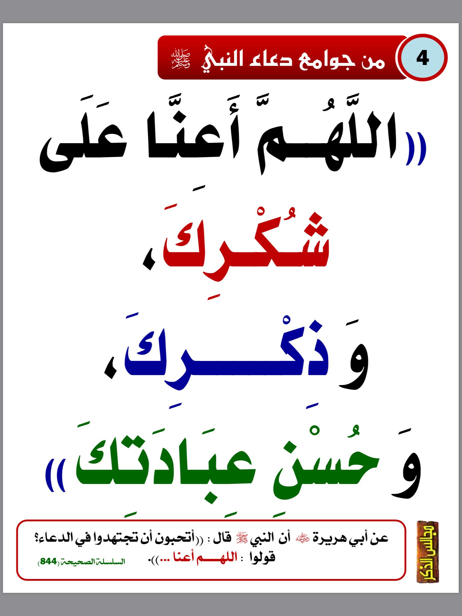 Pin By وسن On دعاء النبي Islamic Quotes Islam Facts Islamic Quotes Quran